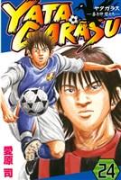 YATAGARASU(24)