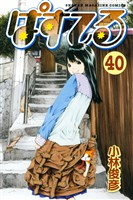 ぱすてる(40)