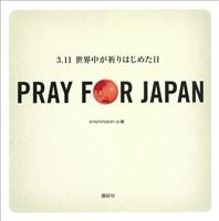 PRAY FOR JAPAN 3.11世界中が祈りはじめた日