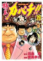 特上カバチ!! -カバチタレ!2-(29)