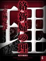 絡新婦の理(4)【電子百鬼夜行】