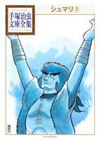 シュマリ 手塚治虫文庫全集(2)