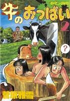 牛のおっぱい(2)