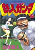 鉄人ガンマ(6)