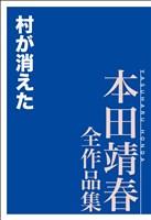 『村が消えた 本田靖春全作品集』の電子書籍