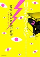 隠慎一郎の電気的青春(1)