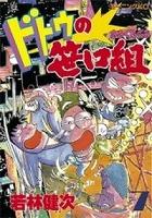 ドトウの笹口組(7)