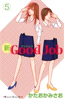 新Good Job(5)