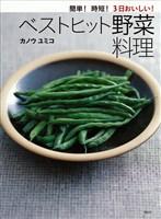 簡単!時短!3日おいしい!ベストヒット野菜料理