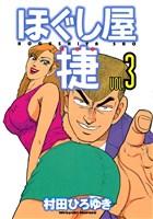 ほぐし屋 捷(3)
