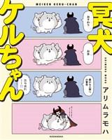 冥犬ケルちゃん(1)