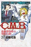 C.M.B. 森羅博物館の事件目録(37)