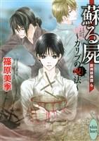 蘇る屍 ~カリブの呪法~ 欧州妖異譚(6)
