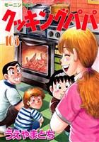 クッキングパパ(105)