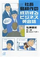 『社長 島耕作の成功するビジネス英会話』の電子書籍
