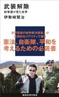 『武装解除 紛争屋が見た世界』の電子書籍