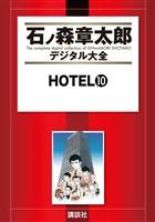HOTEL(10)