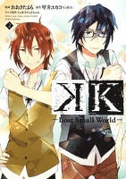 K ―Lost Small World― 【コミック】(2)
