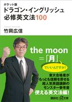 『ポケット版 ドラゴン・イングリッシュ 必修英文法100』の電子書籍
