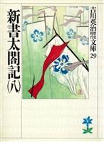 新書太閤記(八)