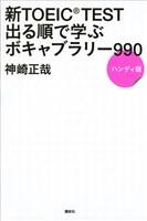 『新TOEIC TEST 出る順で学ぶ ボキャブラリー990 ハンディ版』の電子書籍