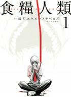 [無料版]食糧人類-Starving Anonymous-(1)