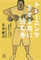 トレーニングをする前に読む本 最新スポーツ生理学と効率的カラダづくり