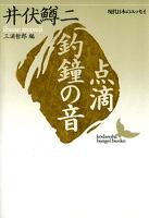 点滴 釣鐘の音 現代日本のエッセイ