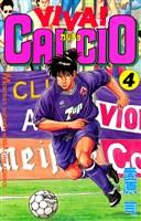 VIVA! CALCIO(4)