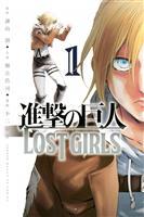 進撃の巨人 LOST GIRLS(1)