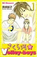 さくら河 Volley‐boys(1)
