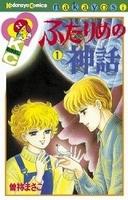 ふたりめの神話(1)