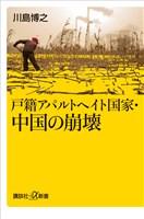 『戸籍アパルトヘイト国家・中国の崩壊』の電子書籍