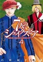 7人のシェイクスピア NON SANZ DROICT(4)