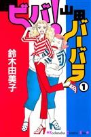 ビバ!山田バーバラ(1)