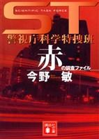 ST 警視庁科学特捜班 赤の調査ファイル