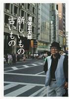 新しいもの古いもの 池波正太郎未刊行エッセイ集4