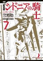 『新装版 シドニアの騎士(7)』の電子書籍