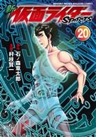 新 仮面ライダーSPIRITS(20)