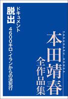 ドキュメント 脱出 4600キロ・イランからの決死行 本田靖春全作品集