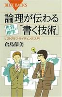 論理が伝わる 世界標準の「書く技術」