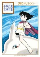 海のトリトン 手塚治虫文庫全集(1)