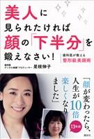 『美人に見られたければ顔の「下半分」を鍛えなさい! 歯科医が教える整形級美顔術』の電子書籍