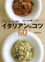 『アロマフレスカ直伝 おいしさに差がつく! イタリアンのコツ60』の電子書籍
