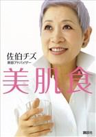 『美肌食』の電子書籍