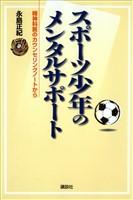 『スポーツ少年のメンタルサポート 精神科医のカウンセリングノートから』の電子書籍