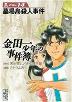 金田一少年の事件簿 【コミック】 File(14)~墓場島殺人事件~