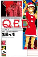 Q.E.D.―証明終了―(24)