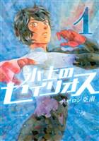 氷上のセイリオス(1)