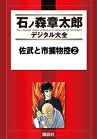 佐武と市捕物控(2)